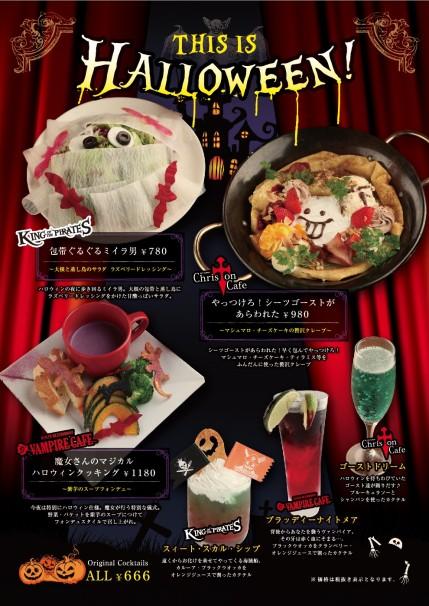 銀座・VAMPIRE CAFE