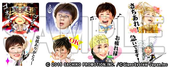 小林幸子〜七変化〜(c) SACHIKO PROMOTION,INC./(c)GignoSystem Japan,Inc.