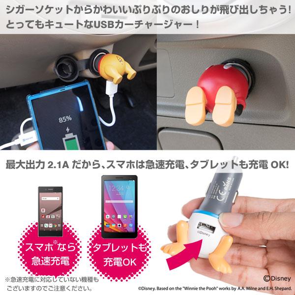 『ディズニーキャラクター/USB-DC車載用充電器 おしりシリーズ』1