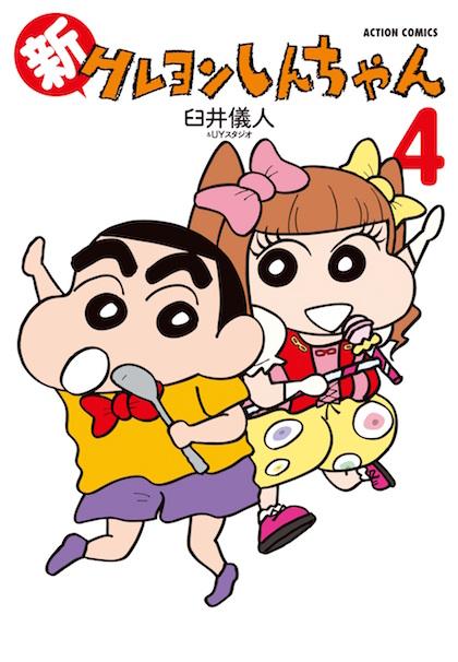 『新クレヨンしんちゃん』第4巻表紙