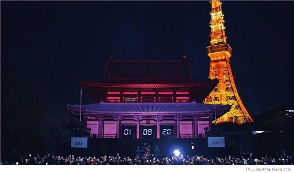 「FULL CONTROL TOKYO」2012