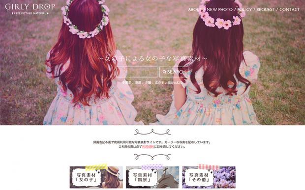 胸キュンなガーリー写真もぜんぶ無料! 写真素材サイト「GIRLY DROP」
