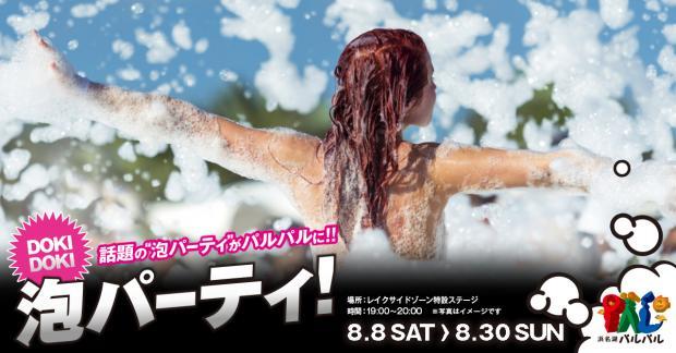 「泡パーティ」が浜松の遊園地に上陸 音と光と泡にまみれろ!
