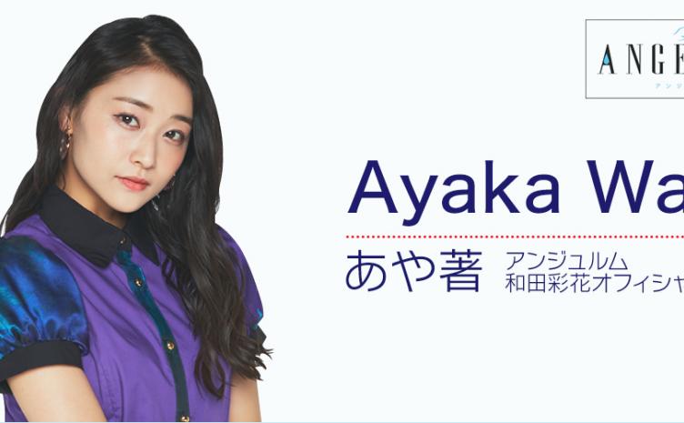 和田彩花さん/画像はオフィシャルブログ「あや著」より