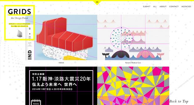 ポータルサイト「Grids」は、デザインの中に隠された図形を可視化する