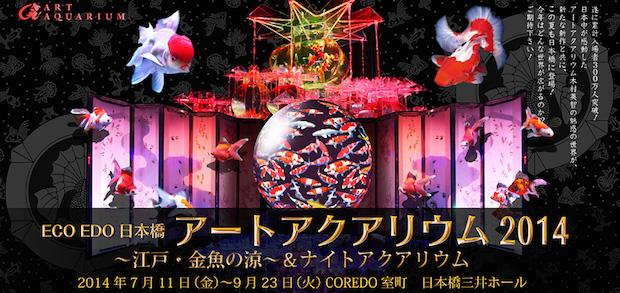 金魚がいっぱい! 新感覚の水中アート「アクアリウム展」開催
