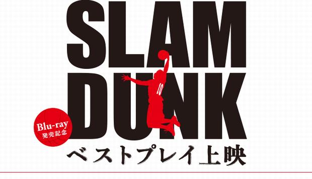 ファン厳選のアニメ『スラムダンク』神回4話を劇場上映! 声優陣も登壇