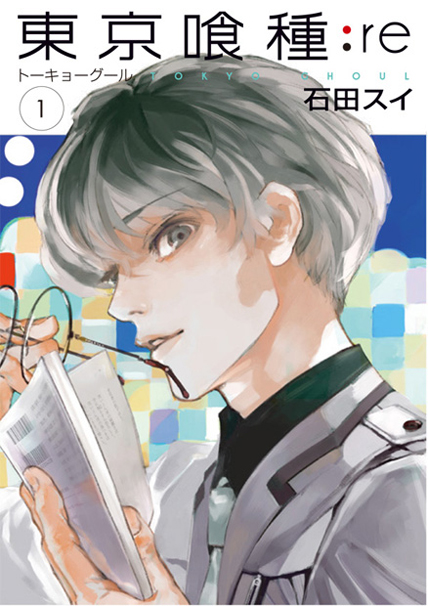 東京喰種re1巻cover