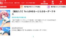 「【裏技入り】To LOVEるダークネス」第2弾公開! なお、配信停止を全く恐れていない模様