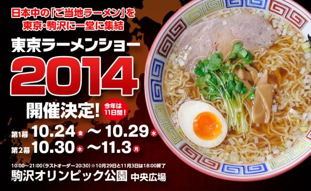 ラーメン屋がスイーツを展開!「東京ラーメンショー」に見る最新麺事情