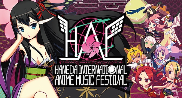 「HANEDA INTERNATIONAL ANIME MUSIC FESTIVAL」(画像は公式サイトより)/(C)2015 HANEDA INTERNATIONAL ANIME MUSIC FESTIVAL All Rights Reserved.