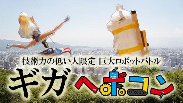 技術力低めのロボット大会「ヘボコン」がヤバい! 巨大化して超会議に降臨
