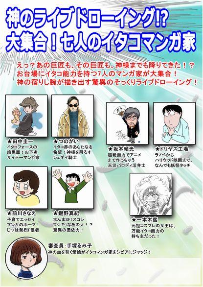 手塚治虫も降臨? 田中圭一らパロディ漫画家7名が神のタッチを再現