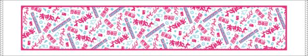 あきねっと-秋葉原インターネット音楽祭- タオル ピンク