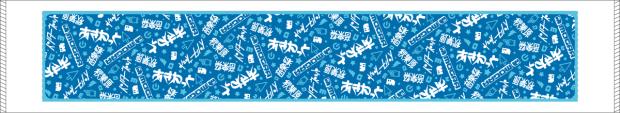 あきねっと-秋葉原インターネット音楽祭- タオル ブルー