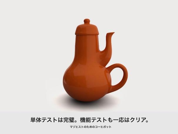 マゾヒストのためのコーヒーポット