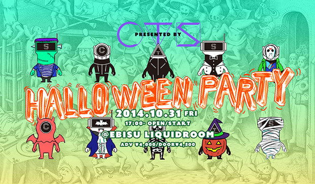 覆面ユニット・CTSがハロウィンパーティ! ゲストにkzら、仮装コンテストも