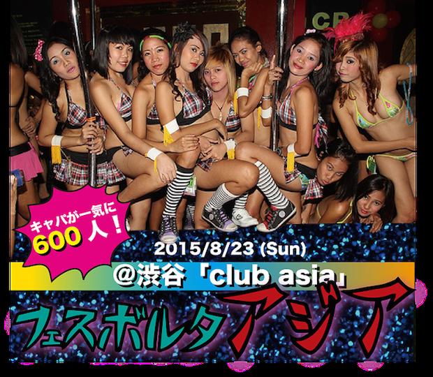 岩井志麻子による怪談も…世界一敷居の低いフェスが過去最大規模で開催