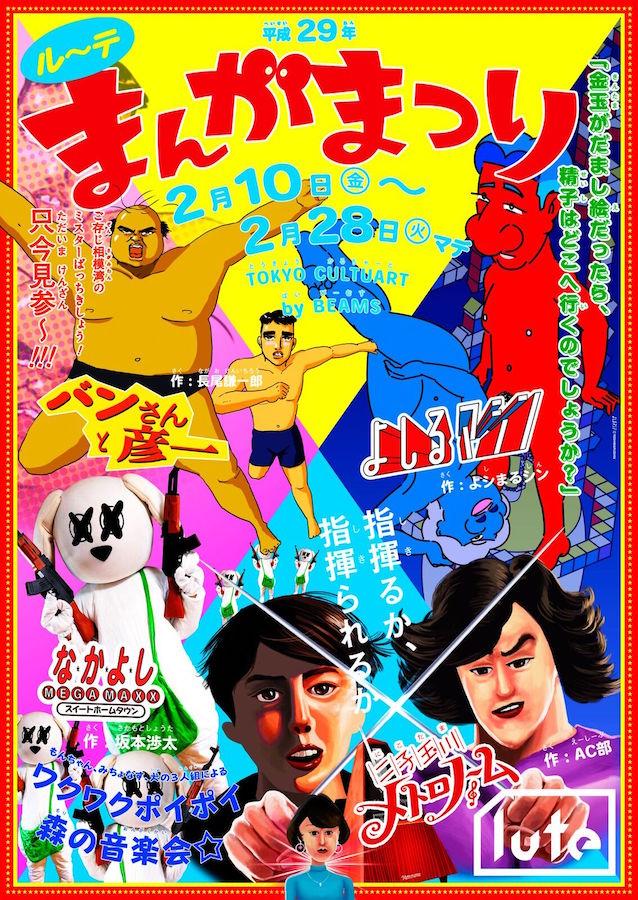AC部、長尾謙一郎ら鬼才による新作アニメ展 「ル〜テまんがまつり」