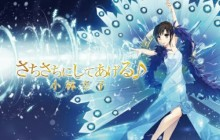 小林幸子、ボカロCD『さちさちにしてあげる♪』アニメイトで販売決定