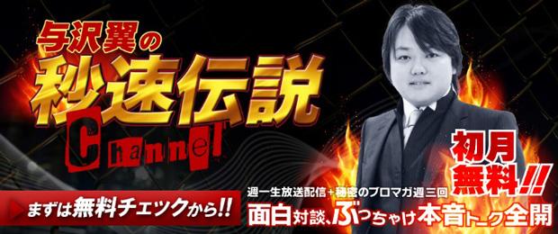 与沢翼、ニコニコチャンネル「秒速伝説」開設 初回放送に夏野剛