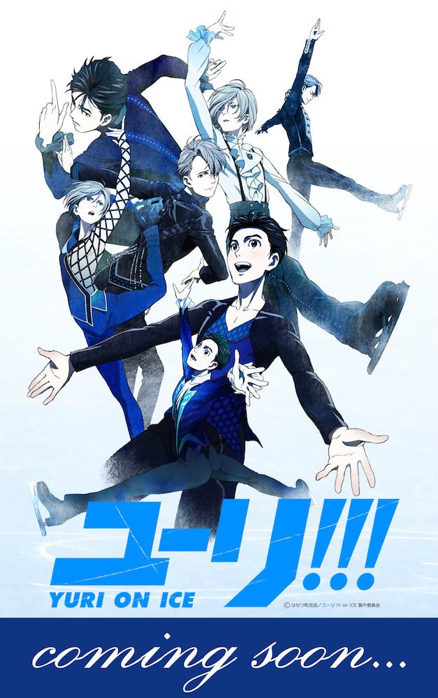 『ユーリ!!! on ICE』がMIZUNOとコラボ 正式発表はスケートの日