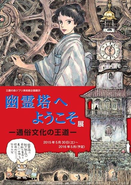宮崎駿が江戸川乱歩『幽霊塔』を漫画で解説 ジブリ美術館で企画展