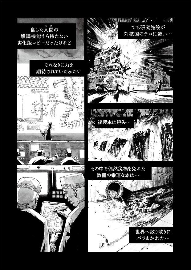 長編漫画「BIBLIOMANIA」連載 第11話「大戦」4P
