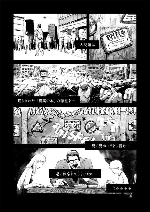 長編漫画「BIBLIOMANIA」連載 第11話「大戦」5P