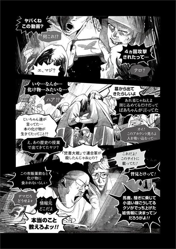 長編漫画「BIBLIOMANIA」連載 第11話「大戦」9P