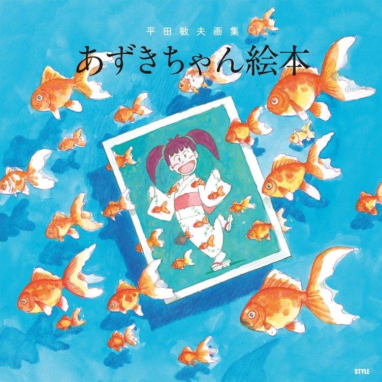 秋元康が原作、90年代の人気アニメ『あずきちゃん』イラストが画集に