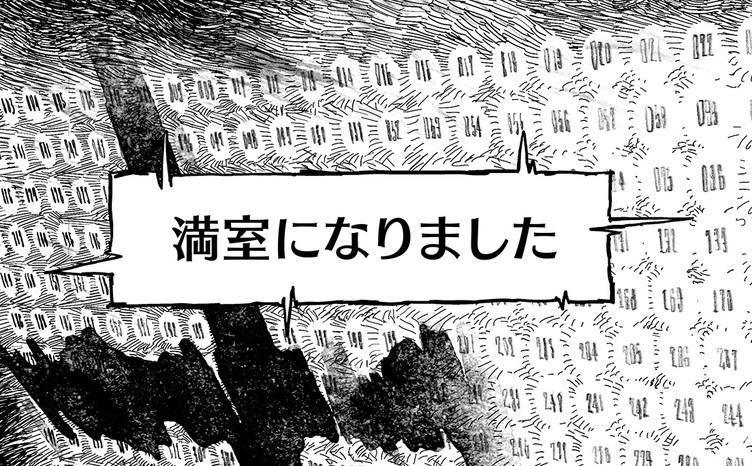 長編漫画「BIBLIOMANIA」連載 第8話「来客」