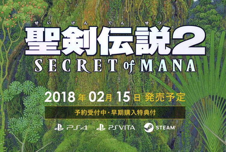 『聖剣伝説2』フルリメイク発表 PS4/PS Vita/PCで2018年リリース