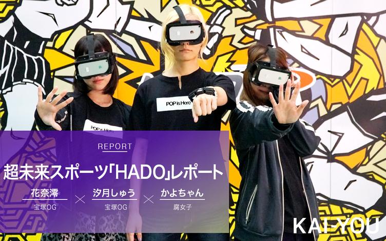 波動拳が撃てる超未来スポーツ「HADO」世界大会に優勝狙いで参戦してきた話