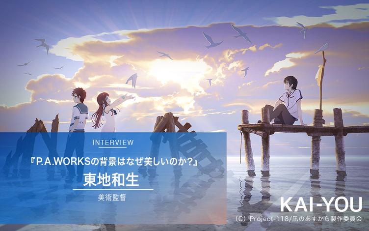P.A.WORKSの背景はなぜ美しいのか? アニメ美術監督 東地和生インタビュー