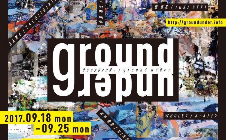 都市の「豊かな仮設」を試みる現代美術展「ground under」開催