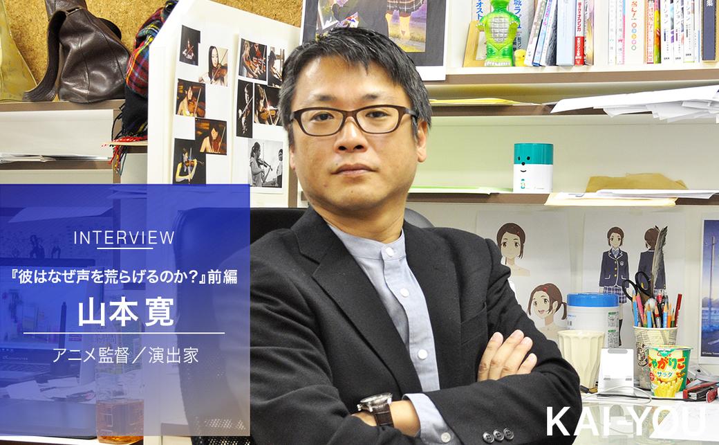 山本寛インタビュー【前編】「クリエイターやファンを舐めた結果アニメが衰退した」