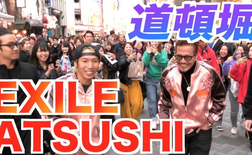 【混乱】EXILE ATSUSHIとジョーが西成/道頓堀にゲリラで現る【今週のまとめ】