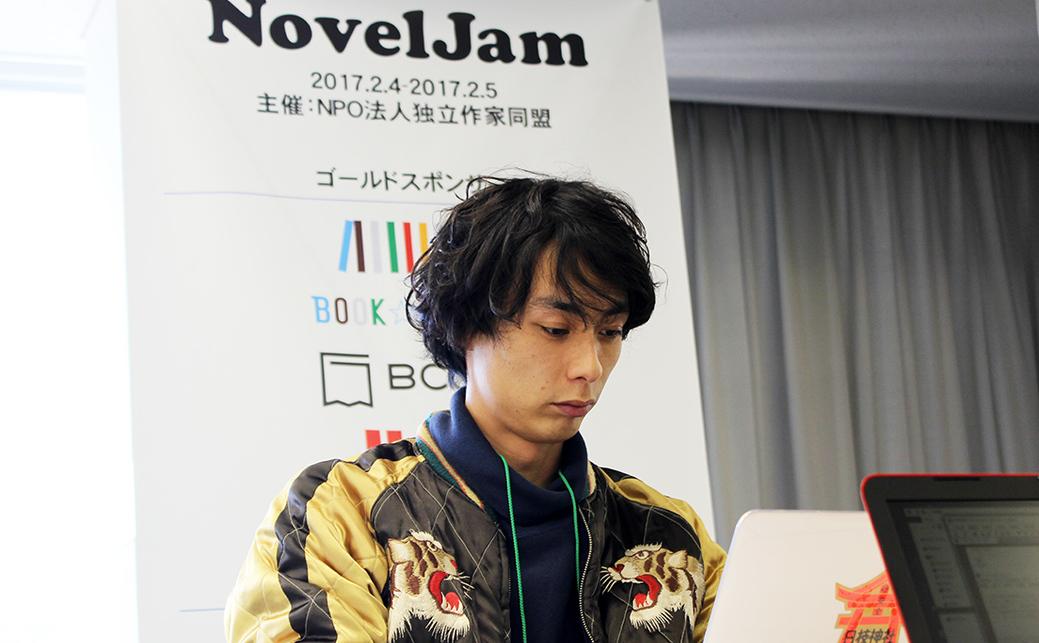 小説版ハッカソン「NovelJam」参戦レポート! これぞ文学の異種格闘技戦