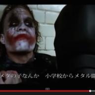 【動画】『ダークナイト』でBABYMETALヲタとメタルエリートがガチ口論