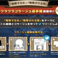 人気アプリ「クラクラ」がクラクラコラ画像企画開催! CMと連動