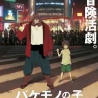 細田守の3年ぶり新作『バケモノの子』 2015年7月公開決定