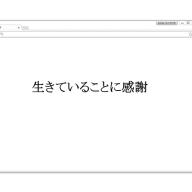 大阪から東京きた新社会人やけど「社会人ブラウザ」試したでw