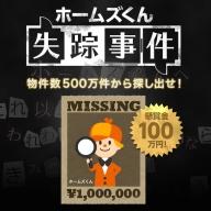HOME'S×大逆転裁判の謎解きが予想以上に難しかった! 100万円に挑戦