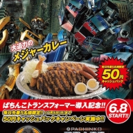 ぱちんこトランスフォーマー導入記念! ゴーゴーカレーで50円キャッシュバック