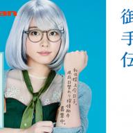 新垣結衣主演のドラマ「掟上今日子の備忘録」でバイト募集! お手伝い日給1万円