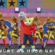 見ると踊りたくなる! しまじろうのコラボ動画の多幸感がヤバい