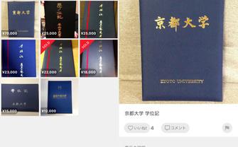 メルカリで難関大学の学位記が買える 最高値 東京大学のお値段は…
