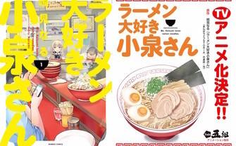 『ラーメン大好き小泉さん』アニメ化! 美人JKがストイックに麺と対峙
