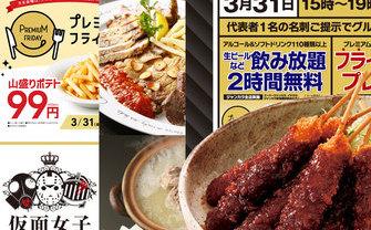 無料、半額、ワンコイン! 3月31日のプレミアムフライデーがお得な飲食店10選